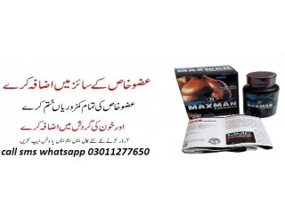 Maxman Capsules Price In Pakistan 03011277650 Sialkot